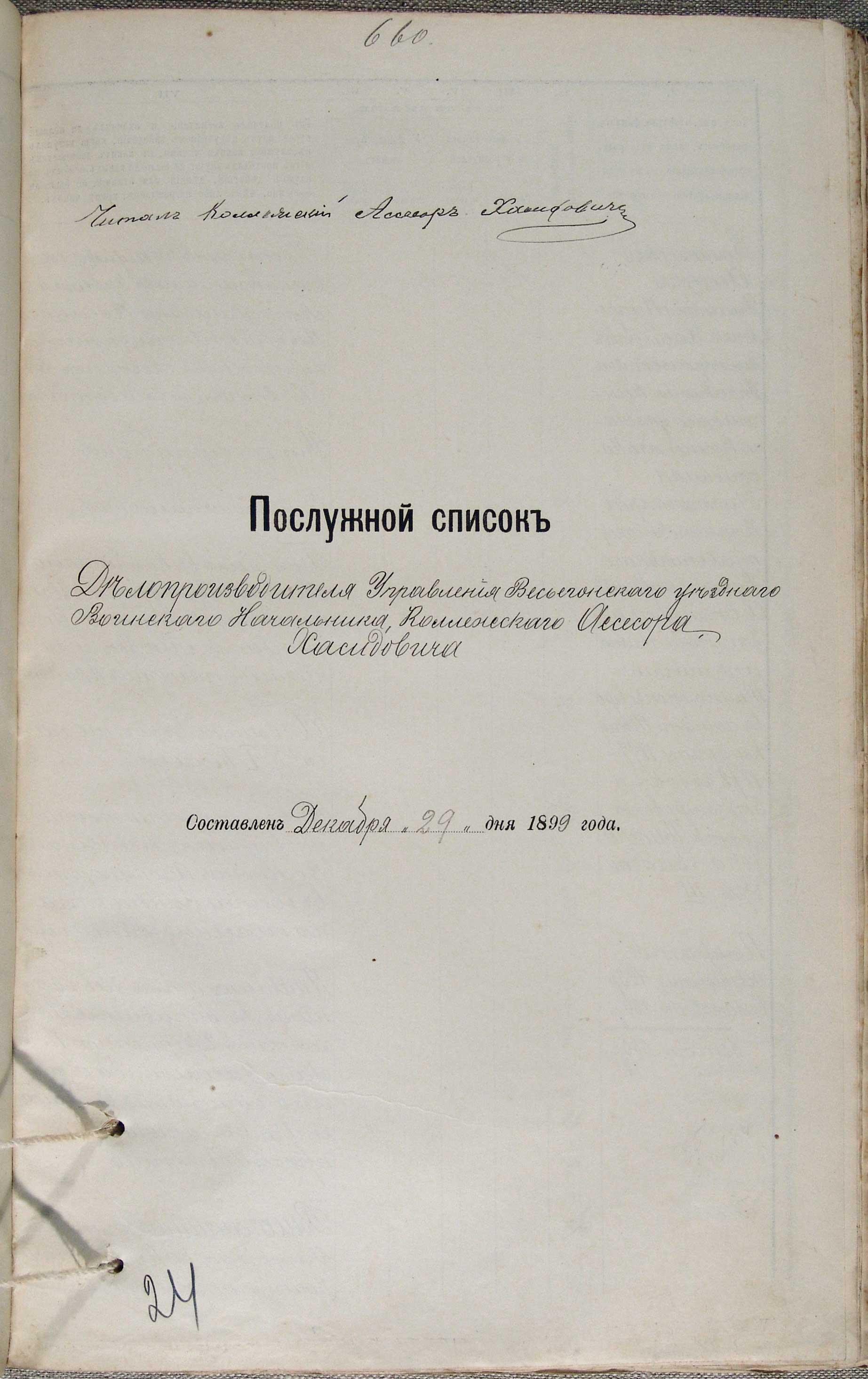 Photo: Хасидович Дмитрий Петрович. Послужной список 1899 года, титульный лист