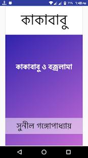 কাকাবাবু ও বজ্রলামা (Kakababu O Brajalama) - náhled