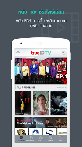 TrueID TV - Watch TV, Movies, and Live Sports 1.15.4 app download 1