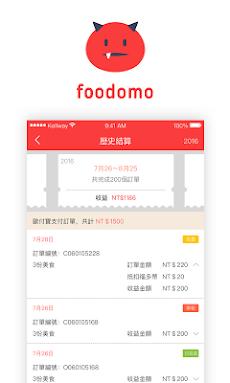 foodomo(店家版)のおすすめ画像3