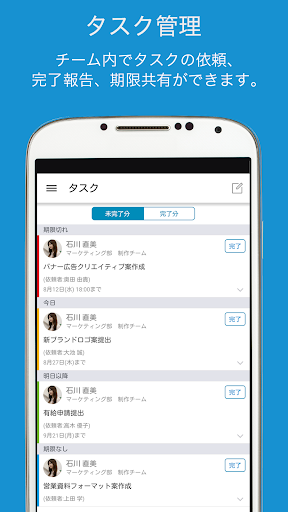 トークノート - いい会社をつくる社内SNS app (apk) free download for Android/PC/Windows screenshot
