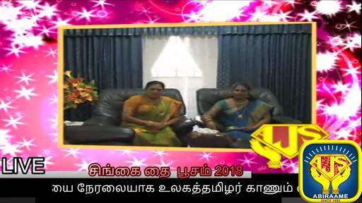 ABIRAAME LIVE TV 1.1 screenshots 2