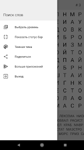 Поиск слов - náhled