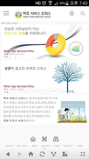 백호 서비스 오피스 - WhiteTiger.SG