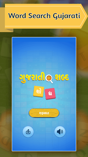 Word Search Gujarati screenshot 5