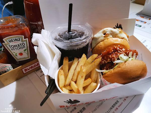 台北Burger Out|異國辣味炸雞風味漢堡專門店連美國人也推薦