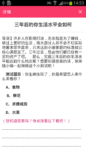 【免費生活App】星座運勢-APP點子