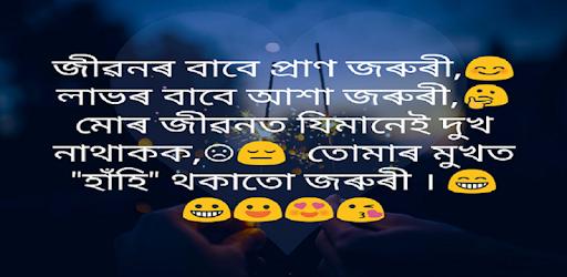 Assamese Love Shayari - Apps on Google Play