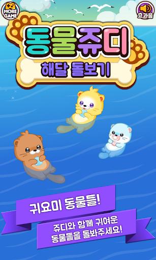 동물쥬디: 해달 돌보기