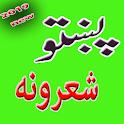 Pashto Shayri - Poetry - Sherona icon