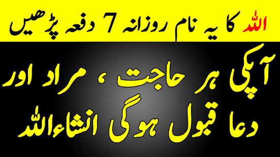7 Dafa Rozana Parhein apki Hajat Puri Azmooda Amal - náhled