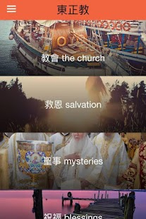 Orthodox Church 東正教- screenshot thumbnail