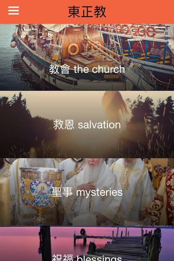Orthodox Church 東正教- screenshot