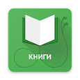 Чтение книг без интернета