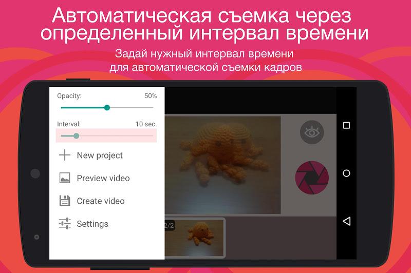 Скриншот Покадровая фотосъемка видео
