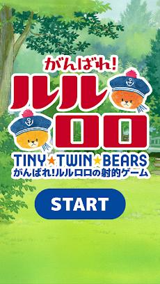 しゃてきゲーム - がんばれ!ルルロロのアプリのおすすめ画像5