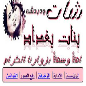 شات بنات بغداد