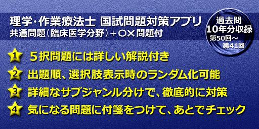 必勝カコもん理学・作業療法士共通(臨床医学)