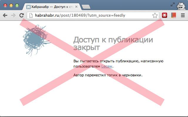 Статьи из черновиков habr.com