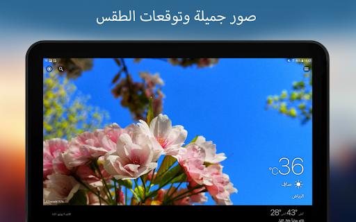 توقعات الطقس والأدوات - Weawow screenshot 10