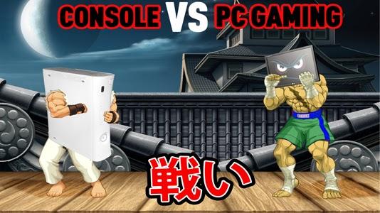 Consolas Vs PC...la pelea eterna.