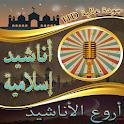 أروع الأناشيد الإسلامية بدون نت icon