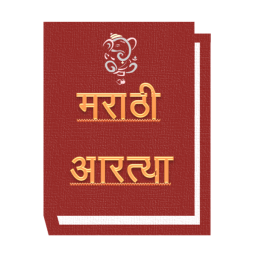 Marathi Aarti Sangrah Book