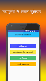 Suvichar in Hindi - náhled