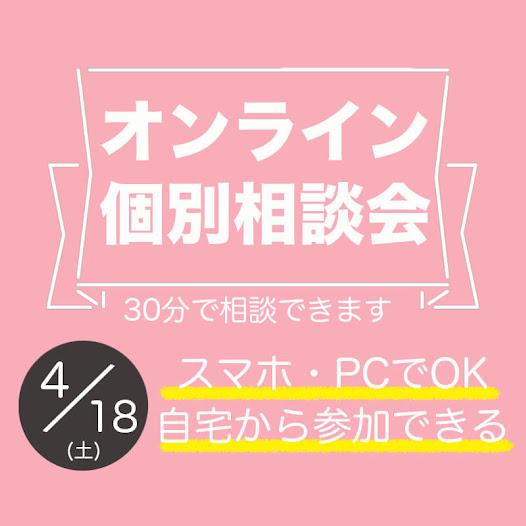 【イベント情報】2020年4月18日(土曜日)にオンライン個別相談会を開催します。
