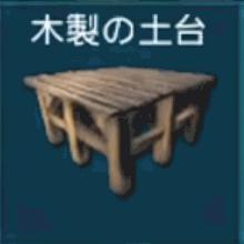 木の建造物