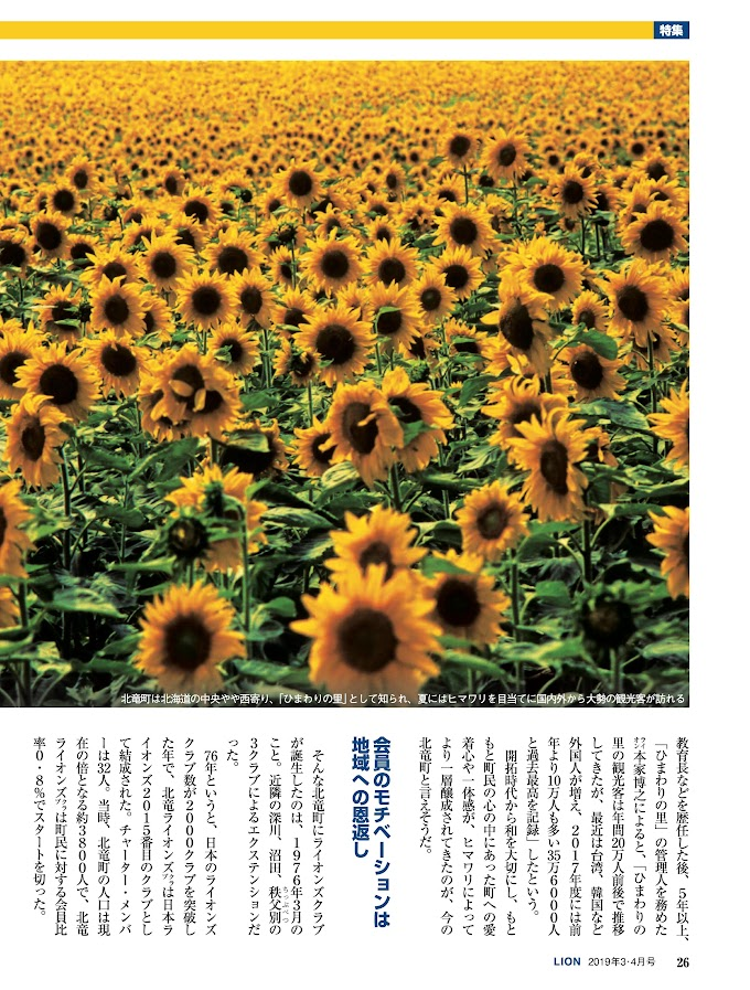 北竜町は北海道の中央やや西寄り、「ひまわりの里」として知られ、夏にはヒマワリを目当てに国内外から大勢の観光客が訪れる(P27)
