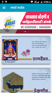 Smart Karjat - náhled