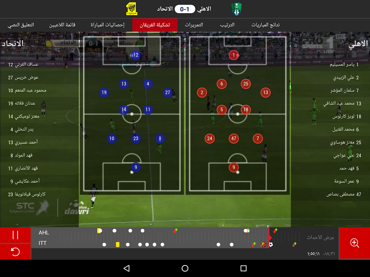 ‫Dawri Plus - دوري بلس‬‎- screenshot