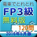 電車でとれとれFP3級 2016年5月版 - 無料版 - icon