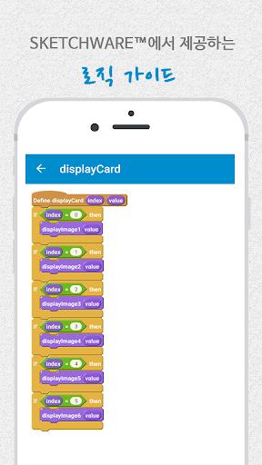 玩免費程式庫與試用程式APP|下載스피드클릭 예제 : 스케치웨어(SKETCHWARE™) app不用錢|硬是要APP