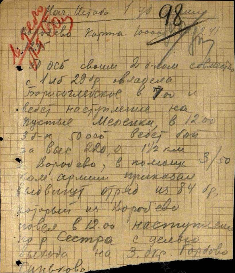 Документы военных лет 50-й отдельной стрелковой бригады