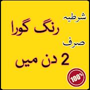 Rang gora karne ki tips in urdu