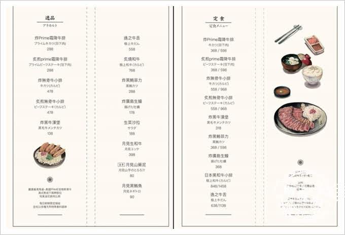 逸之牛日式炸牛排專賣菜單