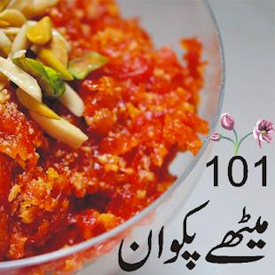 Sweet Recipes In Urdu