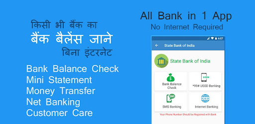 All Bank Balance Enquiry Check - Google Play पर
