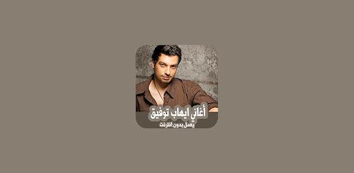أغاني ايهاب توفيق بدون أنترنيت 10 Android Download Apk