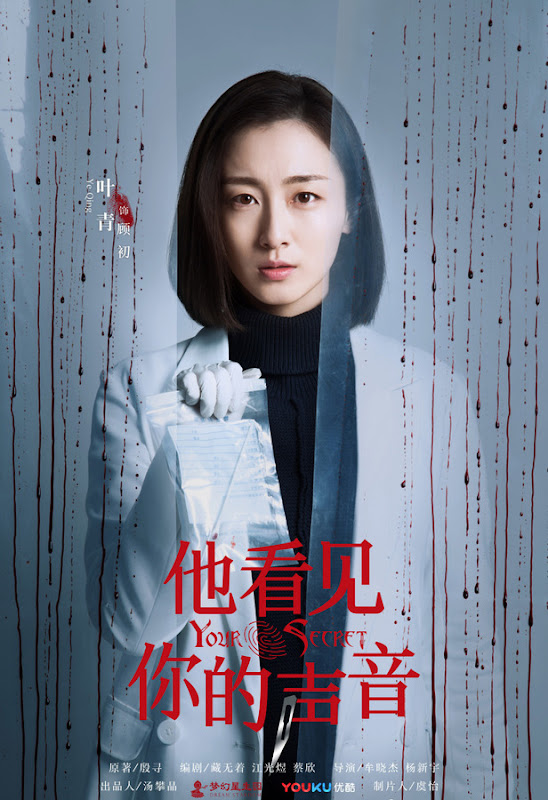 Your Secret China Web Drama