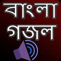 গজল অডিও -  মধুর কন্ঠে বাংলা গজল icon