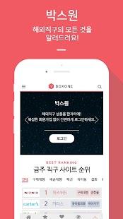 Tải Game BOXONE (박스원) 해외직구 해외쇼핑 직구 플랫폼