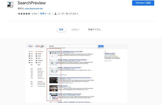 SearchPreview