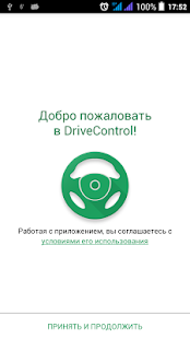 DriveControl- screenshot thumbnail