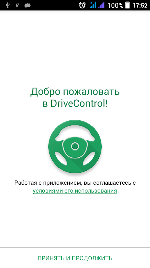 DriveControl- screenshot