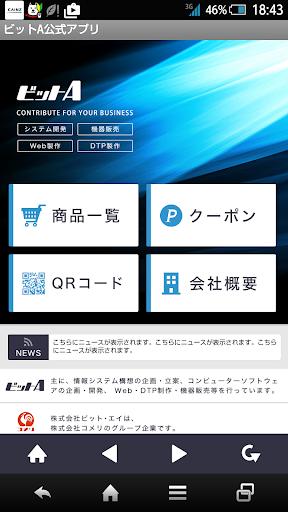 ビットエイ公式アプリ