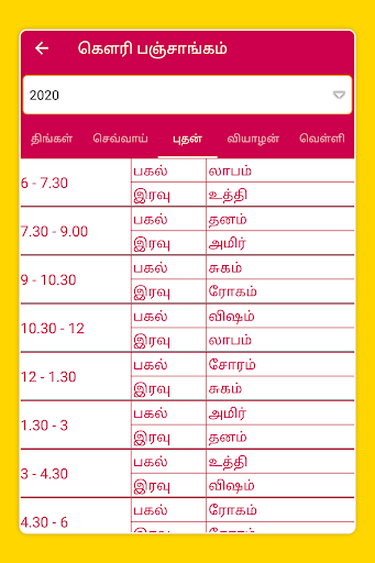 Tamil Calendar 2020 Tamil Calendar Panchangam 2020 6.1 screenshots 16