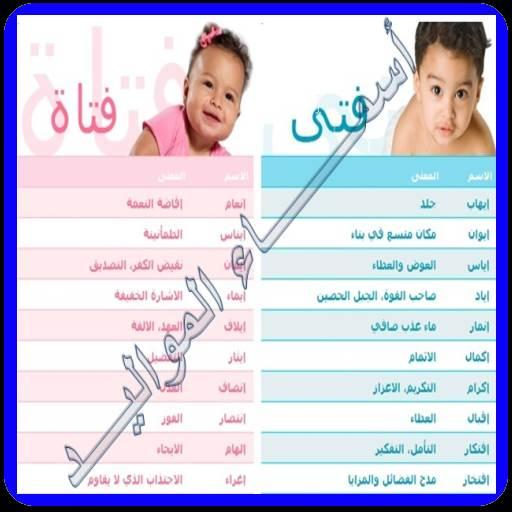أجمل و أحلى أسماء الأولاد و البنات و معانيها - التطبيقات على Google Play